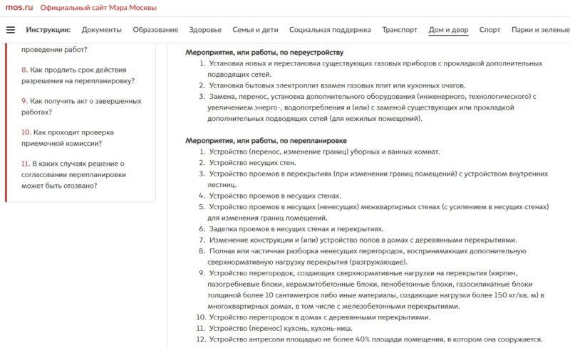 Список работ, требующих разрешение на осуществление перепланировки