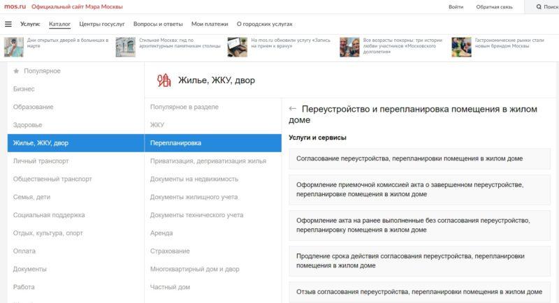 Подача заявки на мос.ру
