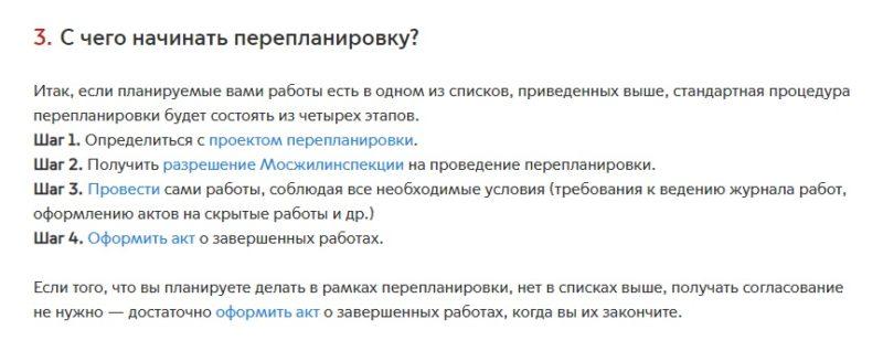 Процесс сбора документов и подачи заявки на перепланировку в Москве