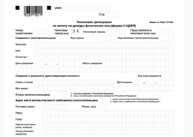Главным документом при обращении в налоговую инспекцию является декларация о доходах