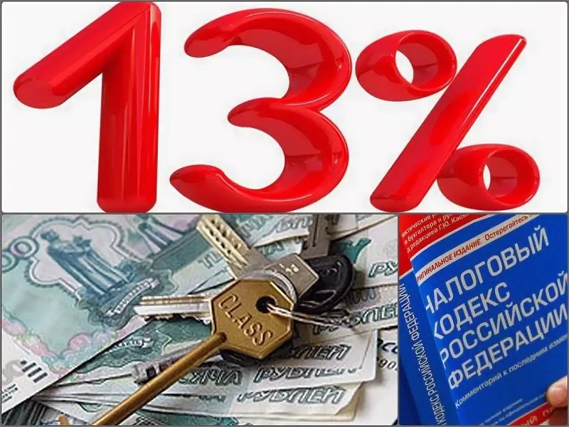 Одаряемый должен оплатить 13% с продажи недвижимости