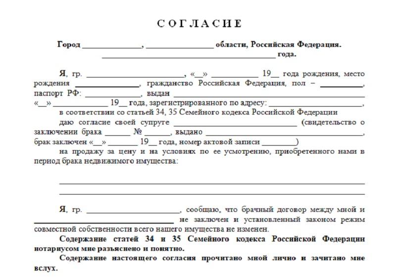 Образец супружеского разрешения на заключение сделки