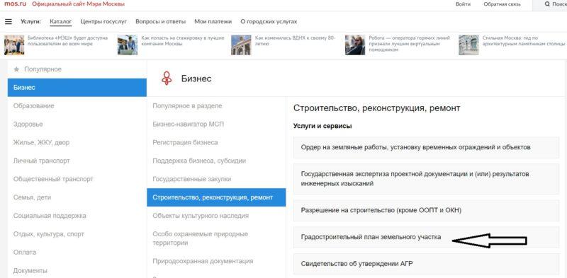 Подача заявки на гпзу через мос.ру