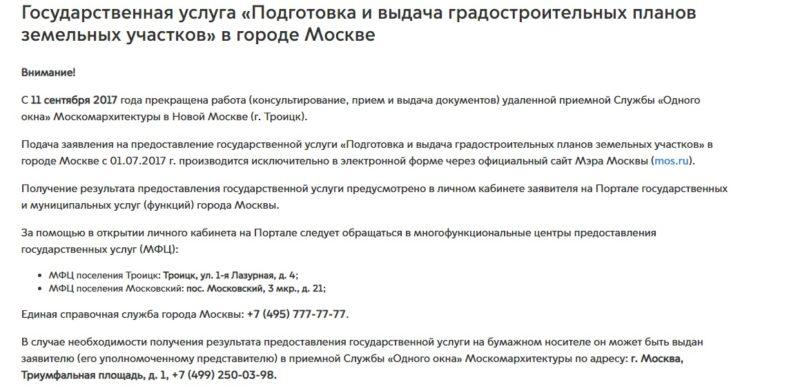 Получение гпзу в Москве