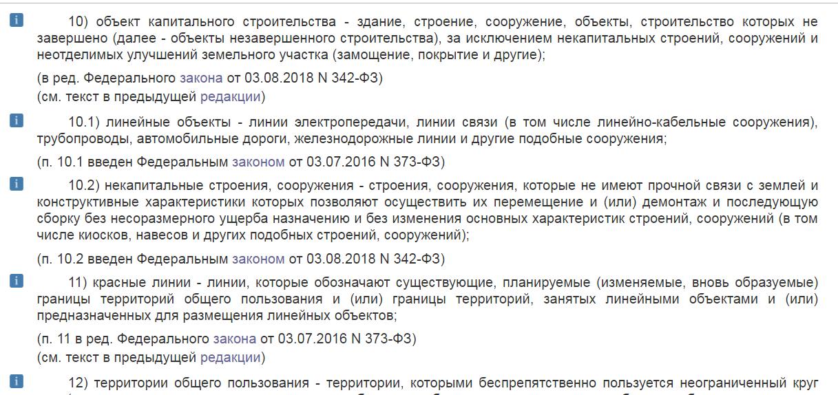 Статья ГрК РФ