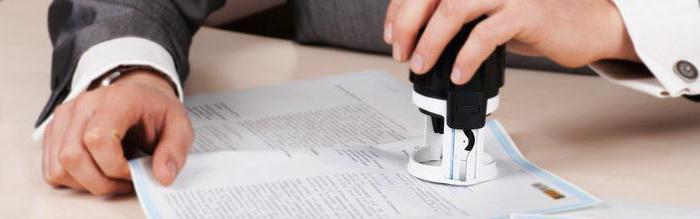 Соглашение с нотариальной печатью