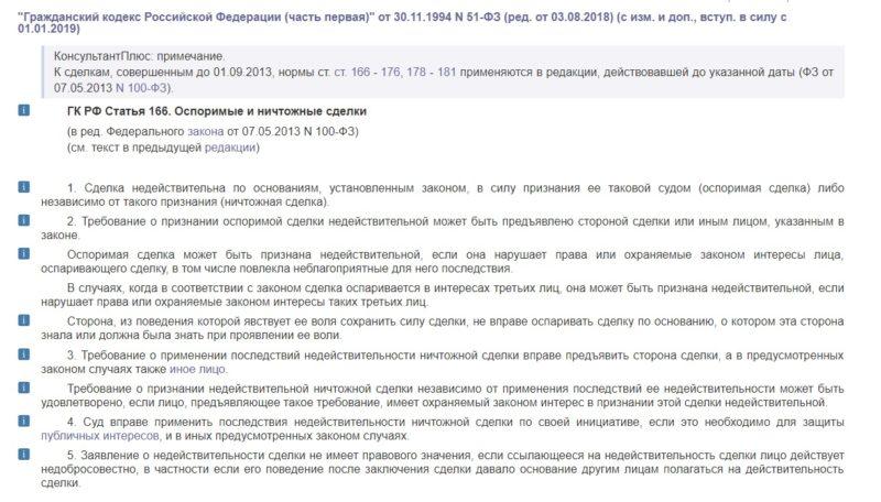 Признание сделки недействительной относительно законодательных норм ГК РФ