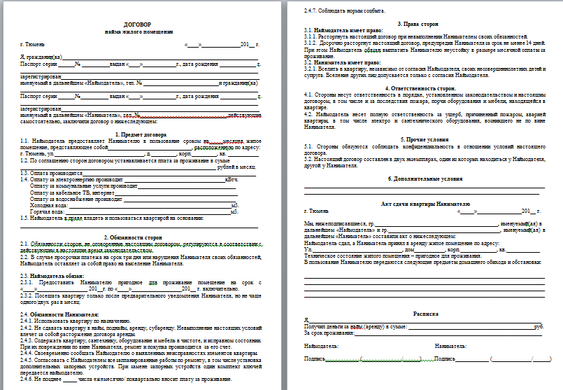 Образец договора аренды