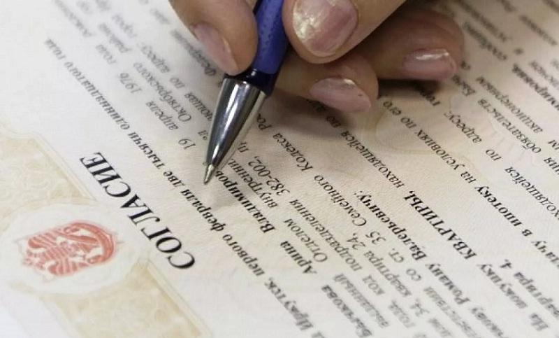 Супружеское согласие