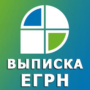 Как получить сведения (выписку) ЕГРН онлайн из Росреестра бесплатно