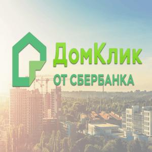 Как продать квартиру через «ДомКлик» от Сбербанка