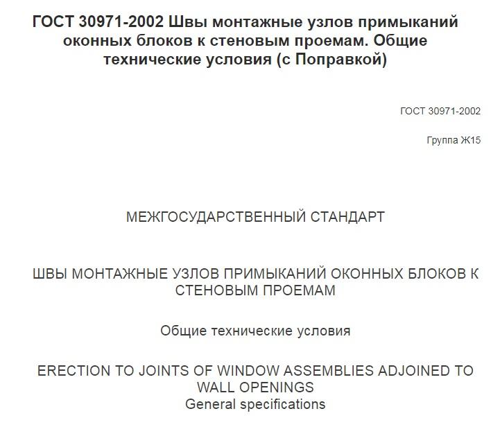 ГОСТ на монтажные швы для оконных проемов - пример применения нормативной документации при приемке квартиры