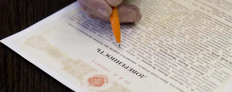 Доверенность — обязательный документ, если собственник не будет присутствовать на сделке лично