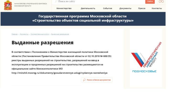 Просмотр данных по выданным разрешениям на ввод в эксплуатацию для Московской области