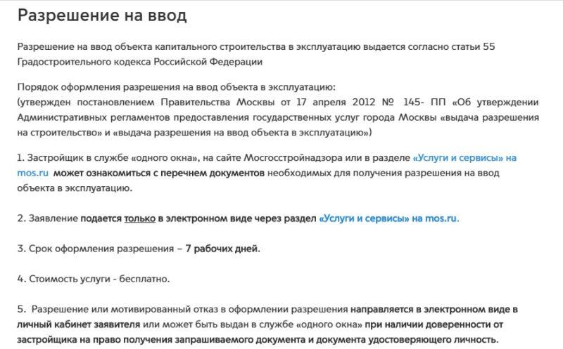 Подача документов на получение разрешения на ввод в эксплуатацию на портале мос.ру