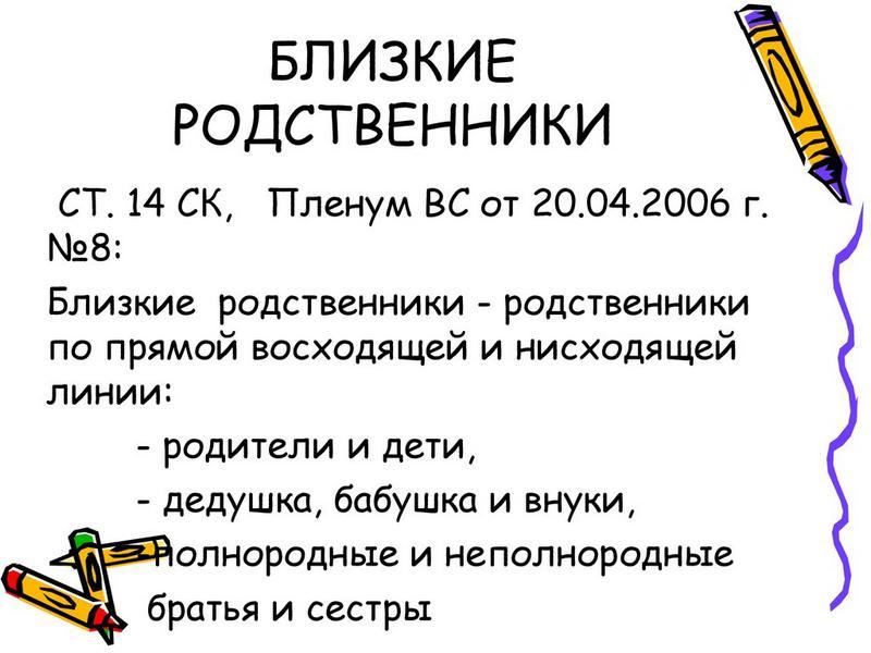 Близкие родственники по СК РФ.