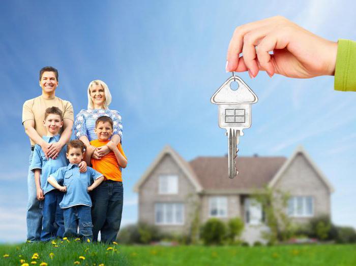 Покупка жилья у родственников.