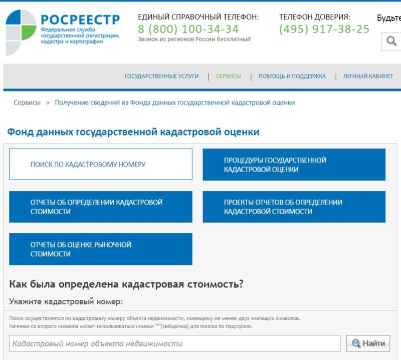 Сервис запроса данных о способе определения кадастровой стоимости