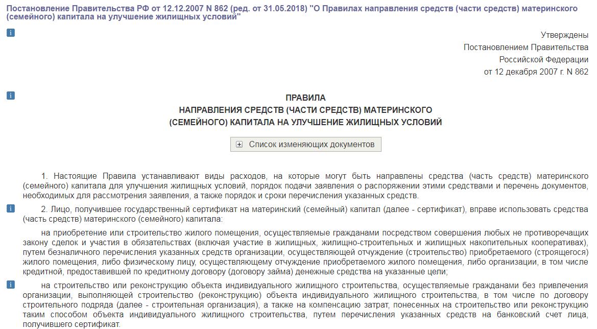 Постановлении Правительства от 12.12.2007 г. № 862