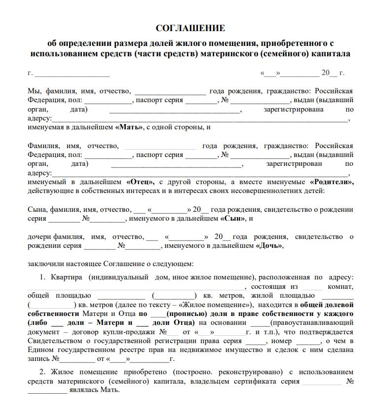 соглашение об определении долей 1