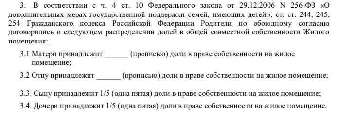 соглашение об определении долей 2