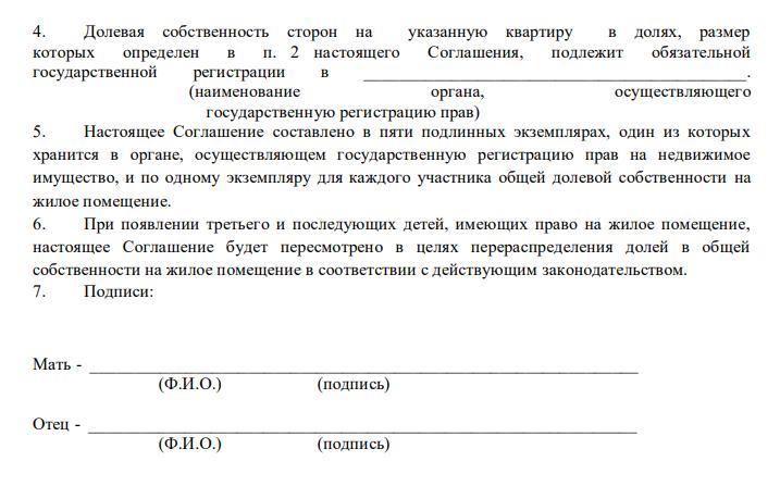 соглашение об определении долей 3