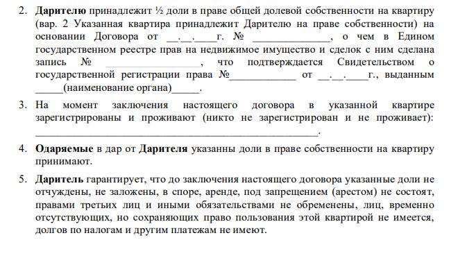 Договор дарения 2