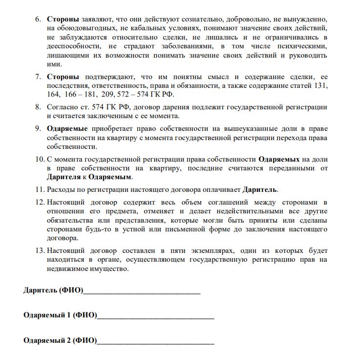 Договор дарения 3