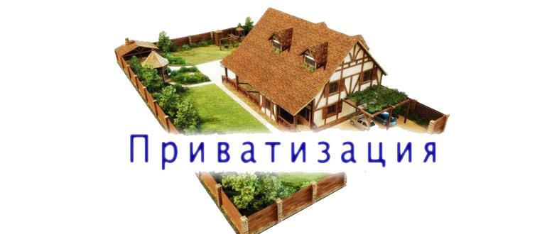Соответствие условиям позволяет оформить собственность