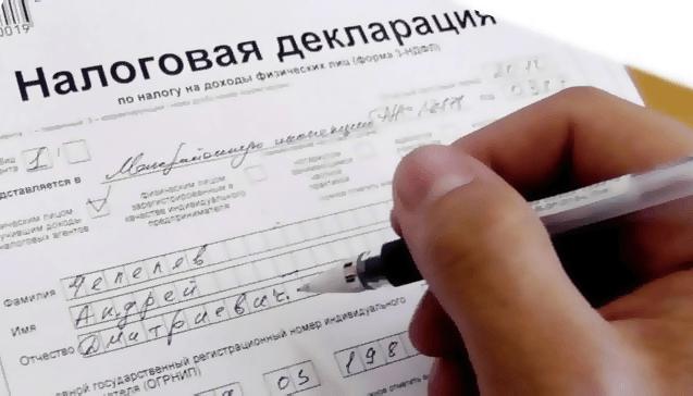 Заполняется декларация по форме 3-НДФЛ
