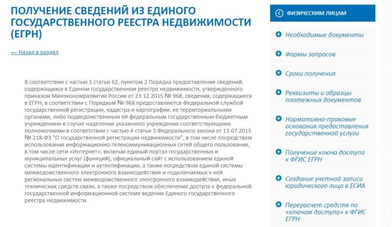 Регулирование вопроса предоставления выписки из ЕГРН бесплатно