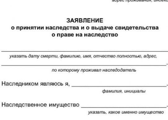 Бланк заявления на получение наследства