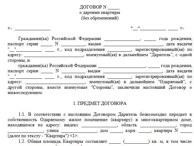 Бланк типового договора дарения