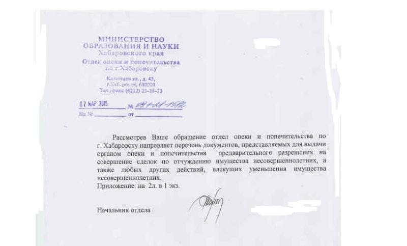 Пример разрешения на куплю-продажу от органов опеки и попечительства