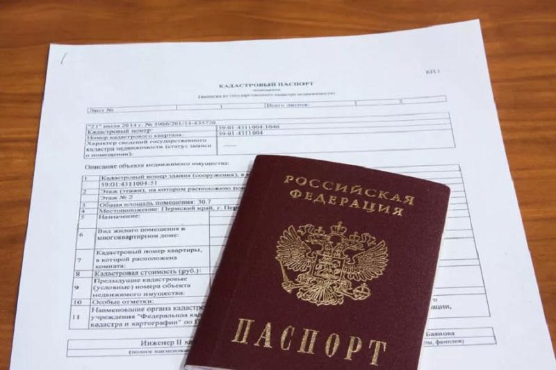 Для оформления заявления потребуются паспортные данные собственника