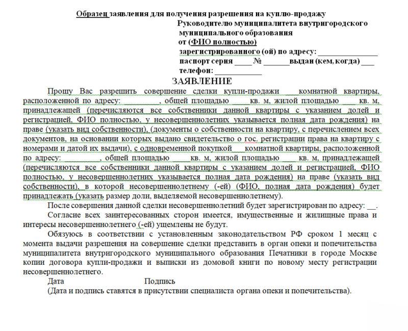 Заявление в опеку на разрешение сделки купли-продажи