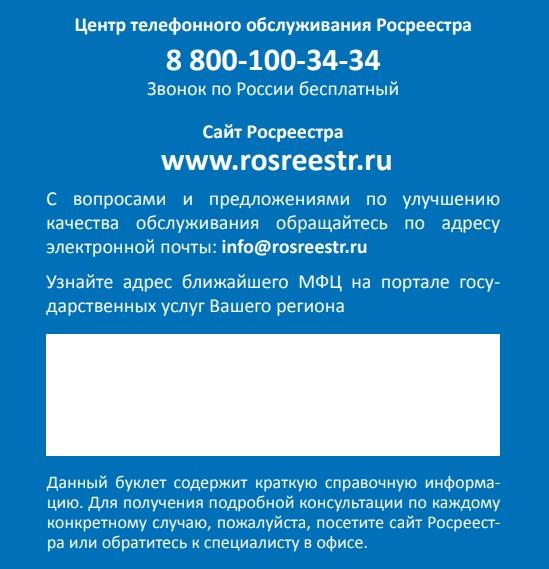 Телефон записи на подачу заявления о регистрации объекта нежилой недвижимости по договору аренды