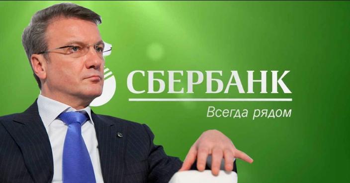 Глава Сбербанка Г. Греф