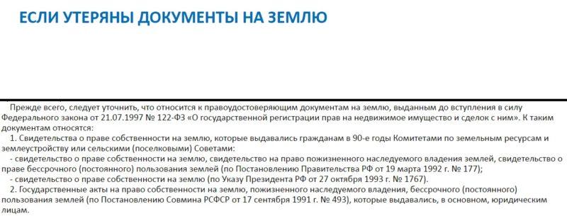 Разъяснения по поводу предъявления документов на землю, выданную в в 90-е гг.