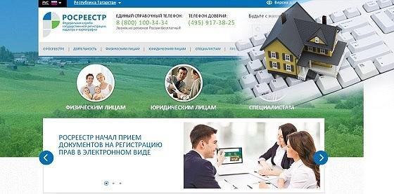 Онлайн сервис регистрации