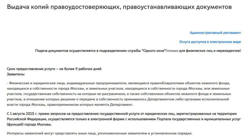 Запрос копий правоудостоверяющих документов на участки Москвы при получении земли из собственности города