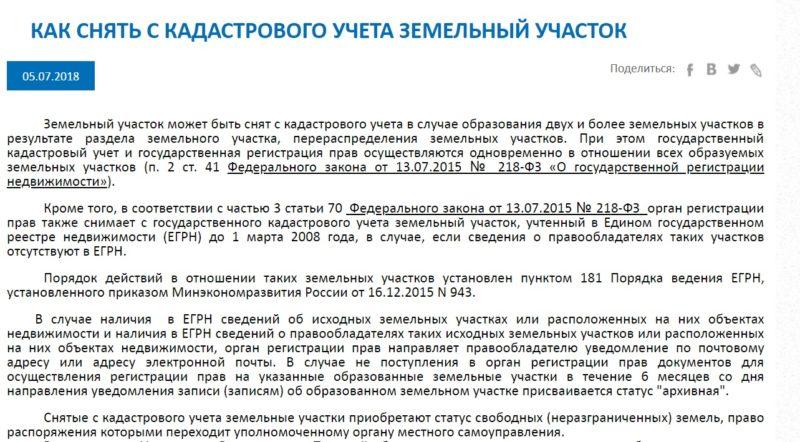Разъяснения Росреестра относительно снятия с учета земли, учтенные до 01.03.2008 г. и разделенные на несколько участков