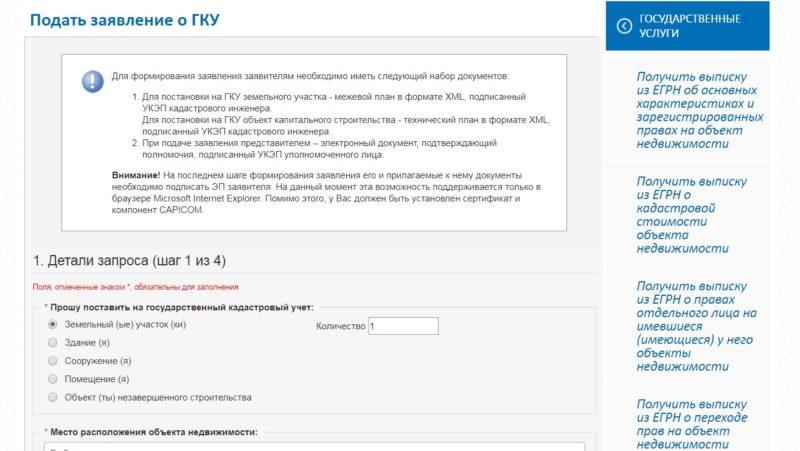 Подача заявления на кадастровый учет земельного участка