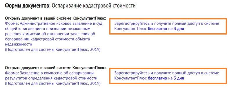 Иск об оспаривании кадастровой стоимости с сайта Консультант.ру