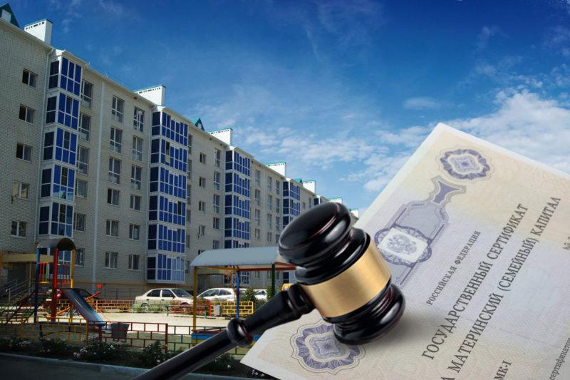 Штраф за незаконную продажу квартиры по маткапиталу