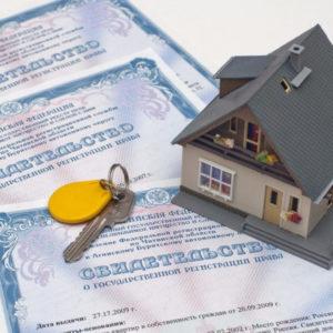 Документы в МФЦ для регистрации дачного дома