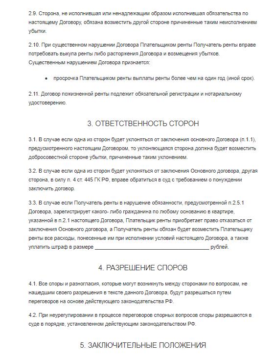 Пример договора