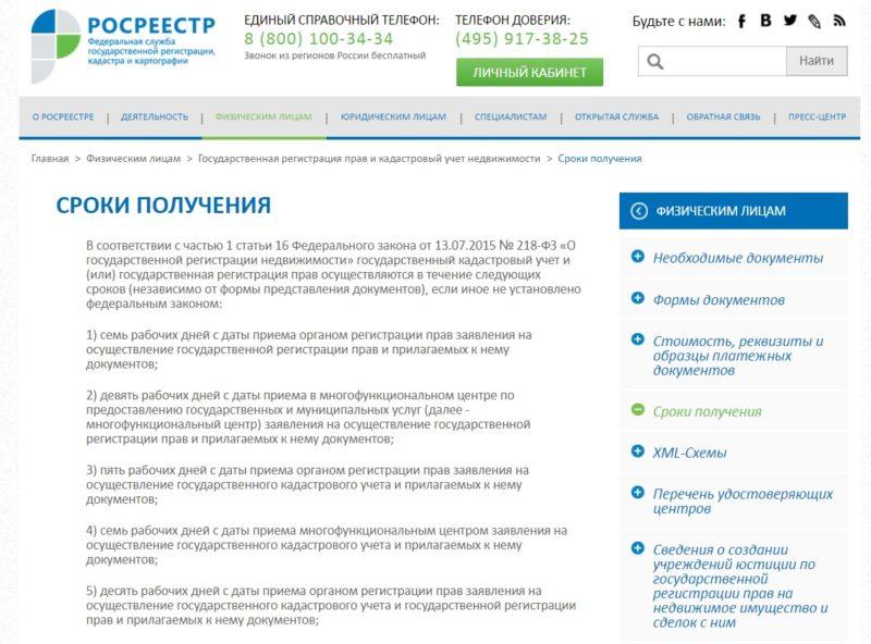 Описание сроков получения услуг по регистрации сделок в Росреестре на официальном сайте
