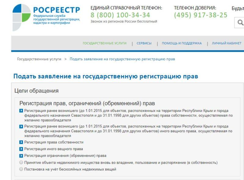 Подача электронного заявления в Росреестр для регистрации перехода права на недвижимость
