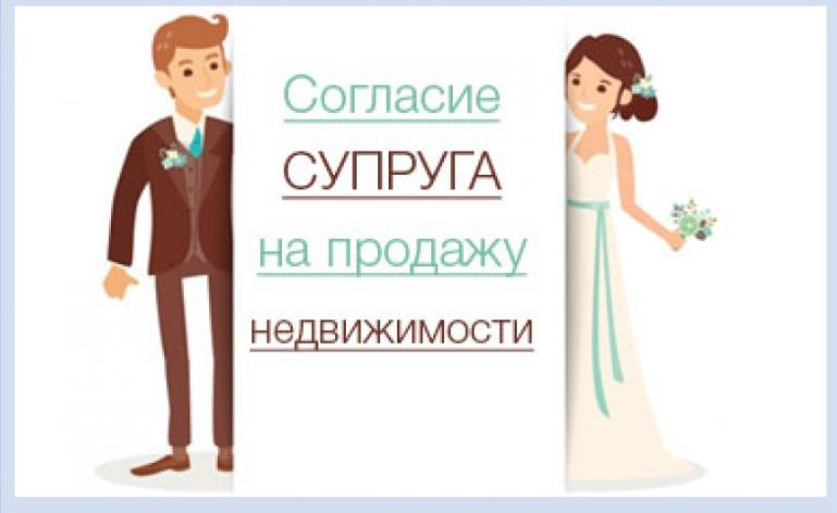Согласие супруга